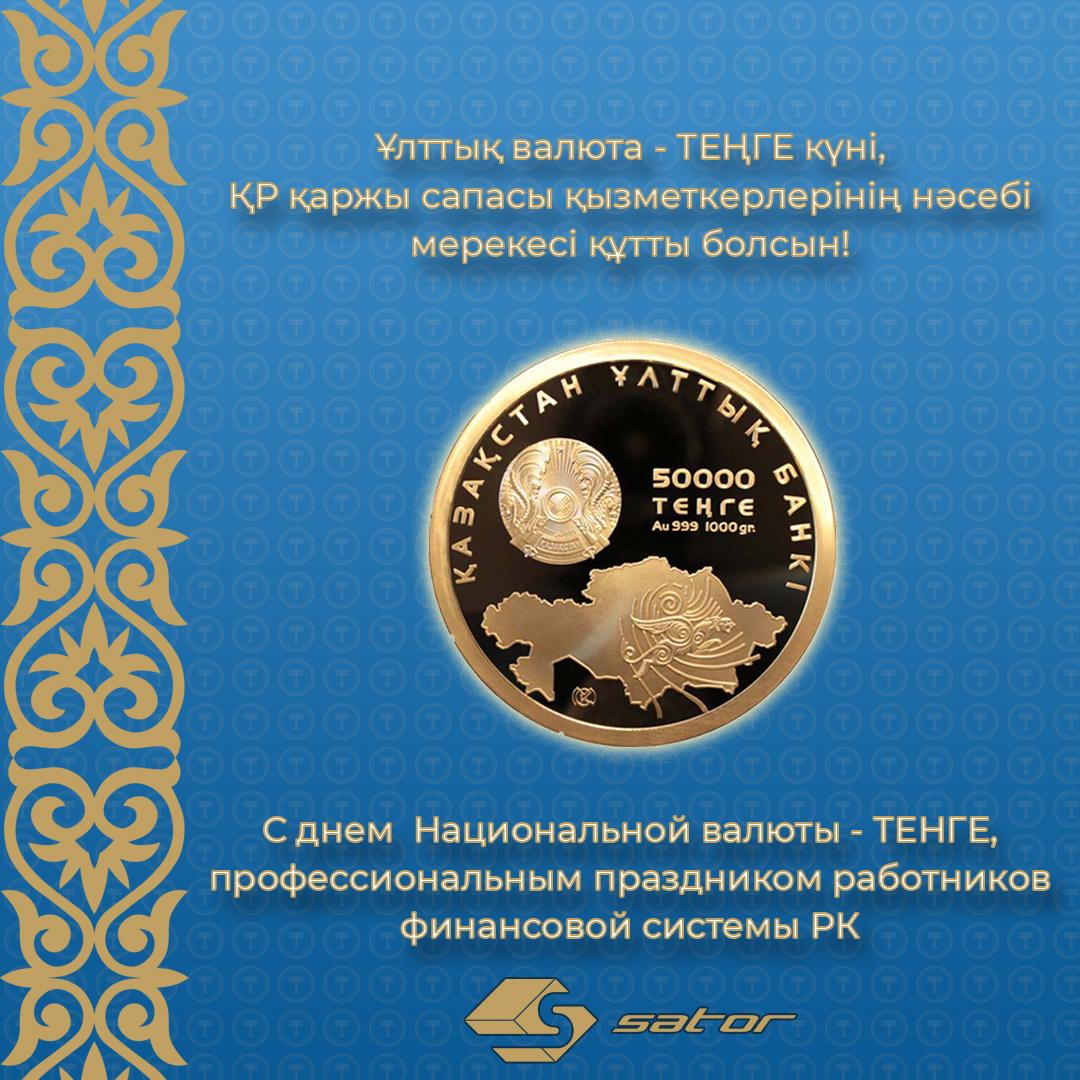 таком замечательном открытки на день национальной валюты этот вид